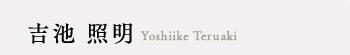 板前男児,千曲乃湯しげの家,吉池照明,yoshiike teruaki